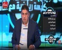 كليسة صحافية : الكاف برو، مونديال 2026، قضية الصحابي، جمع الوداد  و لاعبو الرجاء