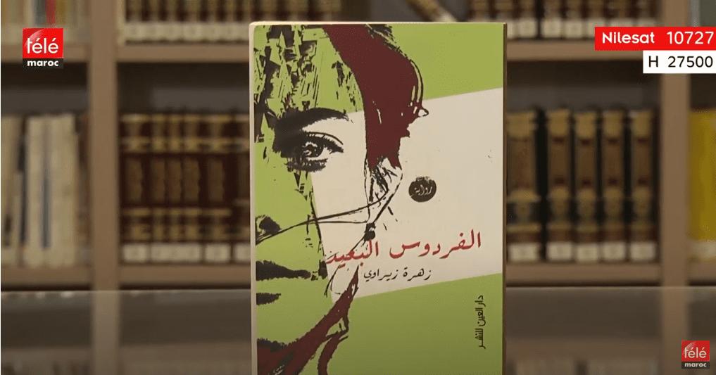 """كتاب اليوم : رواية """"الفردوس البعيد"""" للكاتبة المغربية """"زهرة زيراوي"""""""