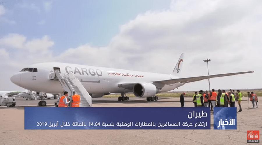 ارتفاع حركة المسافرين بالمطارات الوطنية بنسبة 14،64 بالمائة خلال أبريل 2019
