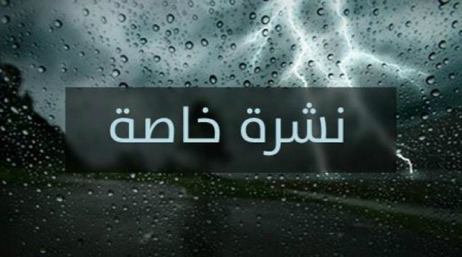 نشرة خاصة.. زخات رعدية وطقس حار بهذه المناطق من المملكة