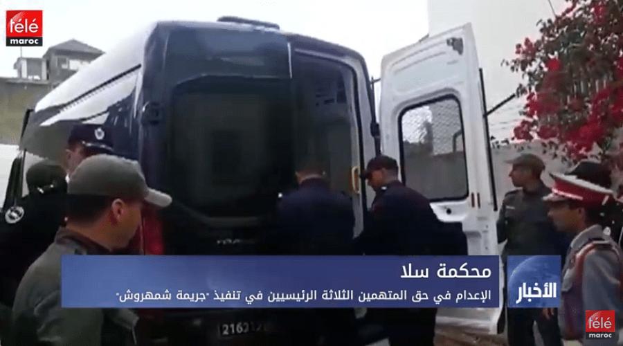 """الإعدام في حق المتهمين الثلاثة الرئيسيين في تنفيد """"جريمة شمهروش"""""""