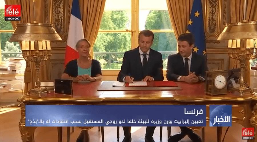 """فرنسا: تعيين إيليزابيث بورن وزيرة للبيئة خلفا لدو روجي المستقيل بسبب انتقادات له بال""""بذخ"""""""