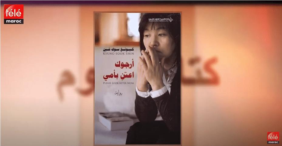 """كتاب اليوم:  رواية """" أرجوك اعتن بأمي """" للكاتبة الكورية كيونغ سوك شين"""