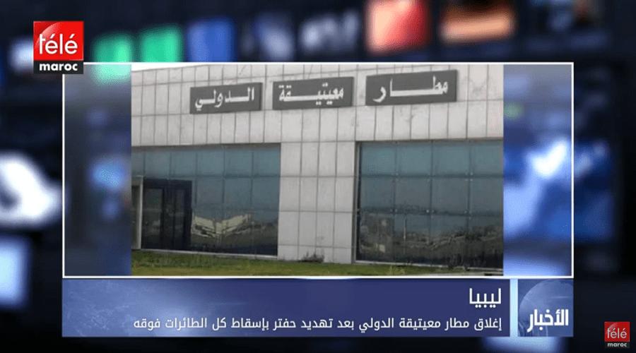 إغلاق مطار معيتيقة الدولي بعد تهديد حفتر بإسقاط كل الطائرات فوقه