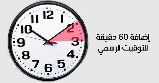 هذا هو اليوم الذي عليكم إضافة 60 دقيقة فيه إلى الساعة الرسمية