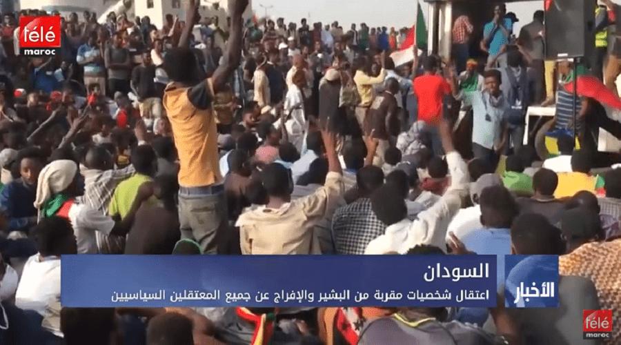 اعتقال شخصيات مقربة من البشير والإفراج عن جميع المعتقلين السياسيين