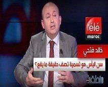 رأي الطب في ما يسمى بسن اليأس.. مع الدكتور خالد فتحي