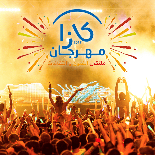 مهرجان الدار البيضاء