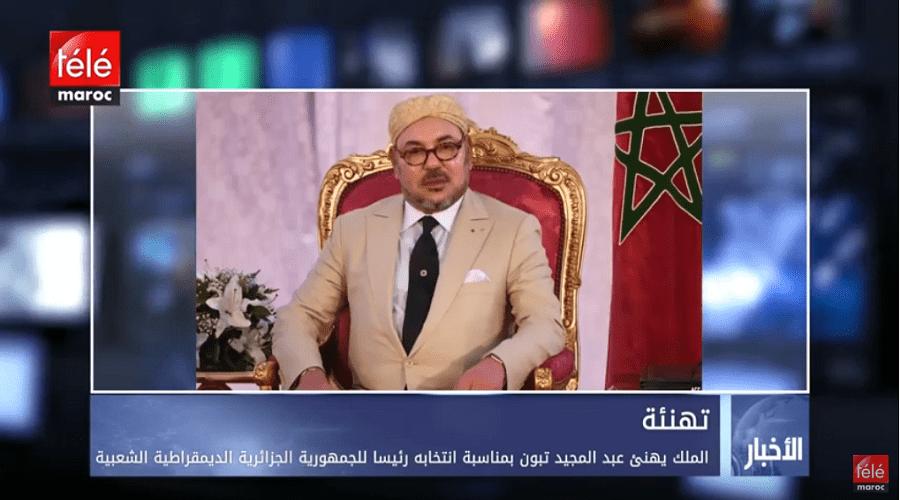 الملك يهنئ عبد المجيد تبون بمناسبة انتخابه رئيسا للجمهورية الجزائرية الديمقراطية الشعبية