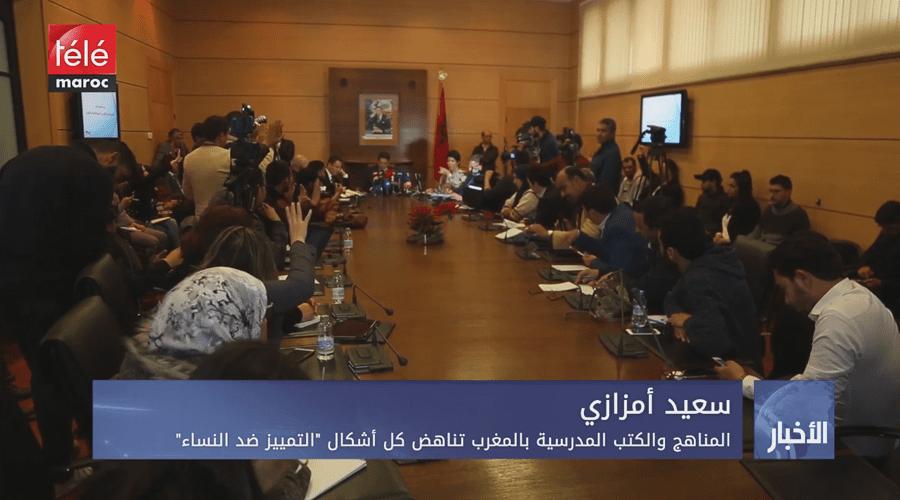 """أمزازي : المناهج والكتب المدرسية بالمغرب تناهض كل أشكال """" التمييز ضد النساء """""""