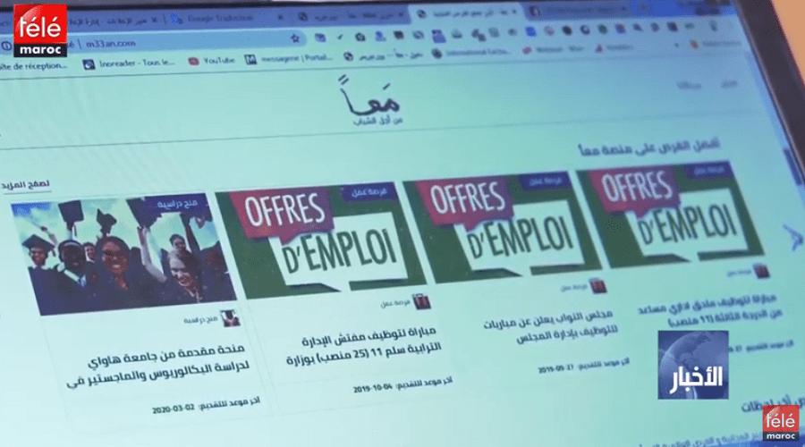 """""""معا"""" تطبيق طموح لتمكين الشباب المغربي من الإطلاع واكتشاف فرص الشغل"""
