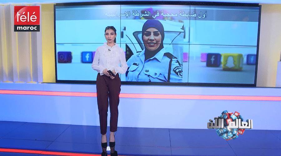 العالم الآن : تحدي كسر الجمجمة يثير جدلا وقصة أول ضابطة محجبة في الشرطة الإسرائيلية و أول رجل حديدي يطير