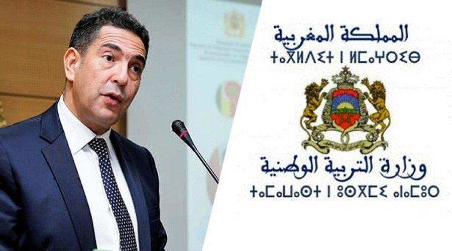 وزارة التعليم تفتح باب الترشيح لمباريات الأساتذة أطر الأكاديميات