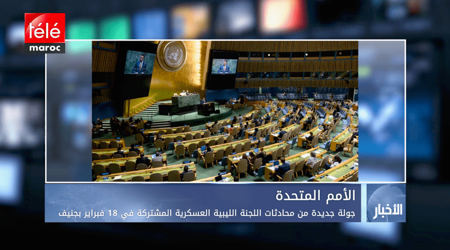 جولة جديدة من محادثات اللجنة الليبية العسكرية المشتركة بجنيف