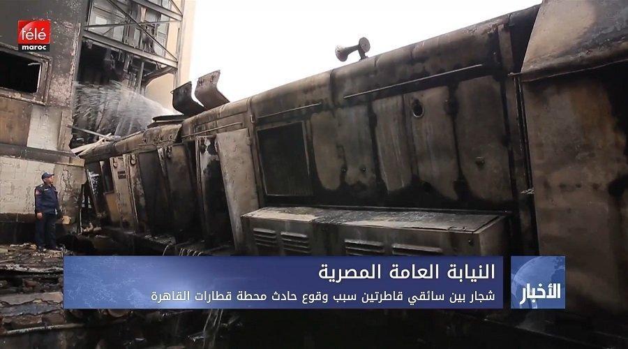 شجار بين سائقي قاطرتين سبب وقوع حادث محطة قطارات القاهرة