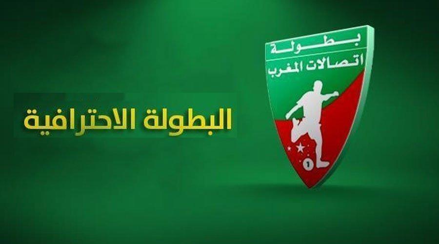تطوان في مواجهة الكوكب و طنجة يستقبل نادي الدفاع الحسني الجديدي ضمن الاسبوع 19