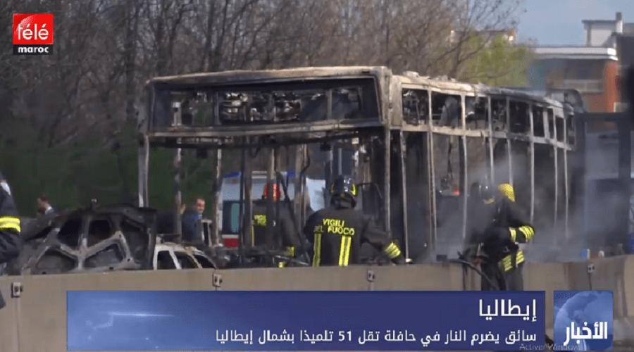 سائق يضرم النار في حافلة تقل 51 تلميذا بشمال إيطاليا
