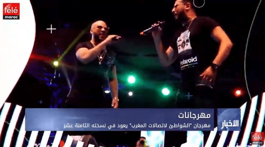 """مهرجان """"الشواطئ لاتصالات المغرب"""" يعود في نسخته الثامنة عشر"""