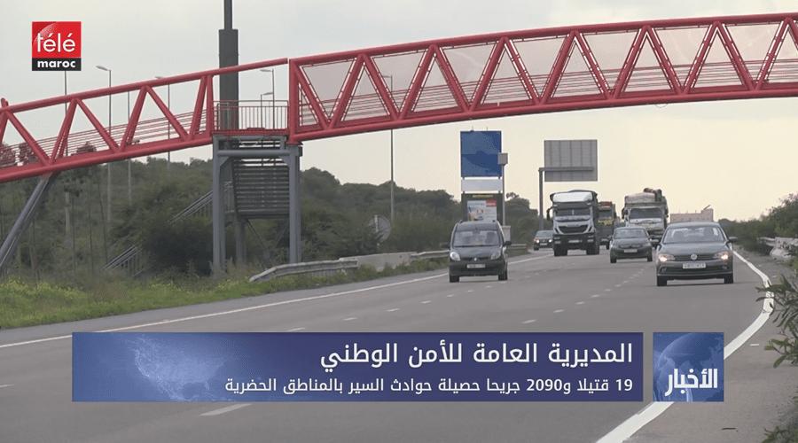 19 قتيلا و 2090 جريحا حصيلة حوادث السير بالمناطق الحضرية