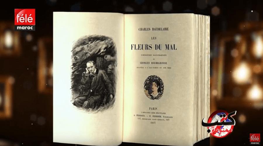 كتب ممنوعة: تعرف على قصة منع كتاب أزهار الشر للشاعر الفرنسي شارل بودلير