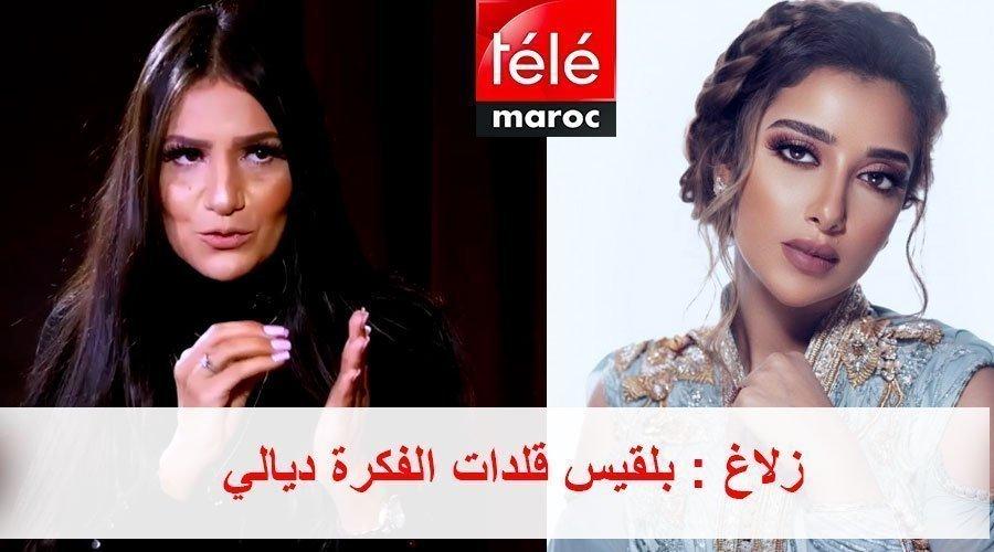 زلاغ أنا أول مطربة مغربية كدير كليب كامل بالقفطان المغربي وبلقيس قلدات الفكرة ديالي