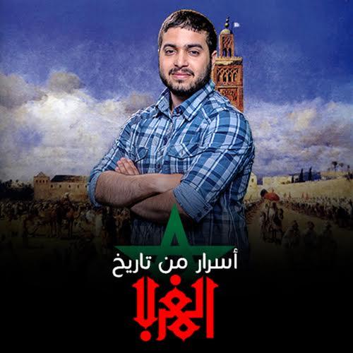 أسرار من تاريخ المغرب