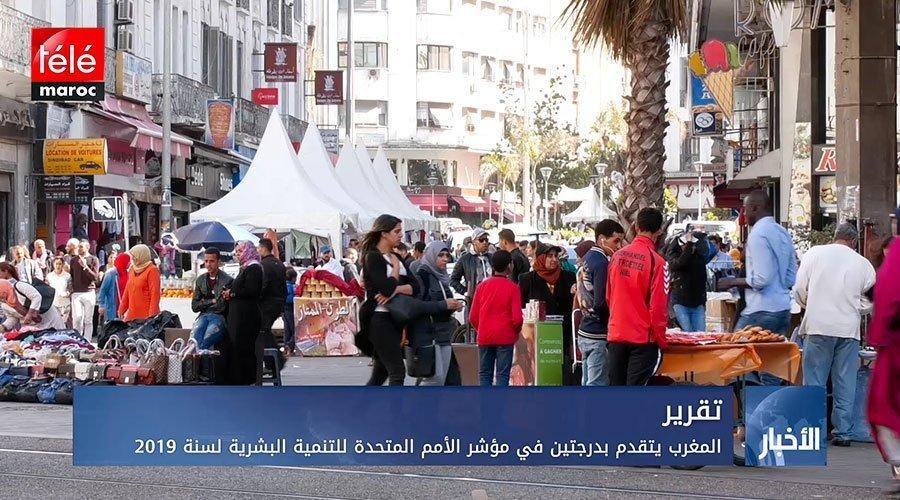 منظمات أمميّة تنتقد استمرار تزويج القاصرات في المجتمع المغربي