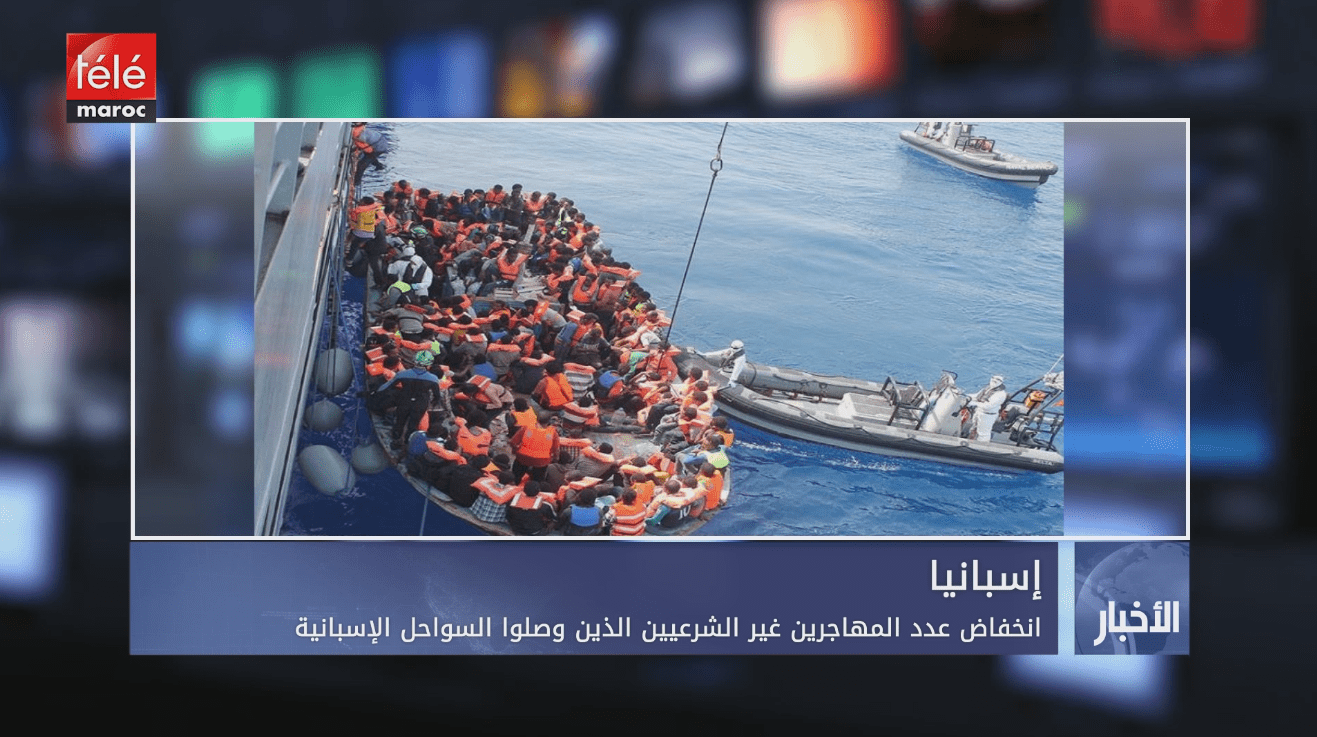 إسبانيا.. انخفاض عدد المهاجرين غير الشرعيين الذين وصلوا السواحل الإسبانية