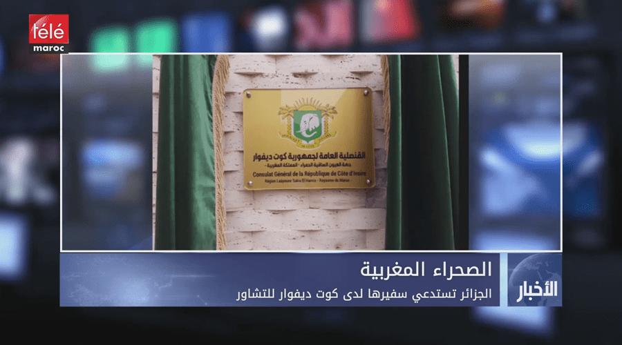 الجزائر تستدعي سفيرها لدى كوت ديفوار للتشاور