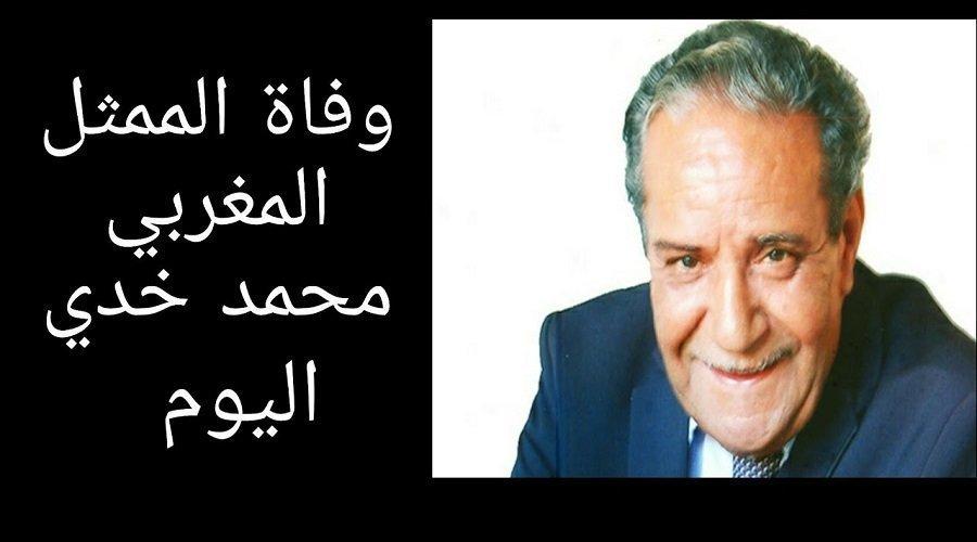 وفاة الفنان المغربي محمد خدي