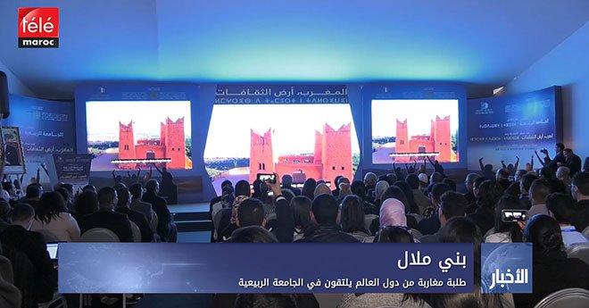 فيديو .. طلبة مغاربة من دول العالم يلتقون في الجامعة الربيعية