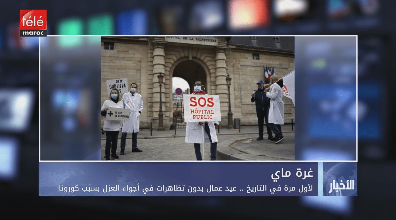 لأول مرة في التاريخ.. عيد عمال بدون تظاهرات في أجواء العزل بسبب كورونا