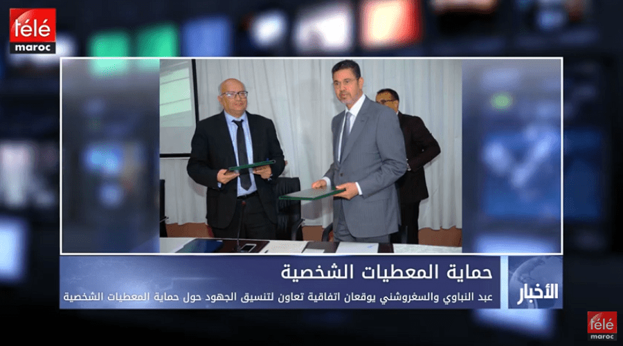 عبد النباوي والسغروشني يوقعان اتفاقية تعاون لتنسيق الجهود حول حماية المعطيات الشخصية