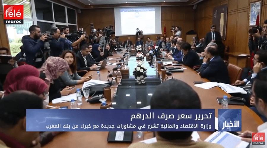 وزارة الاقتصاد والمالية تشرع في مشاورات جديدة مع خبراء من بنك المغرب