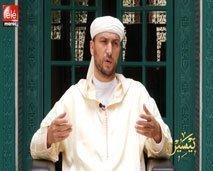 تيسير : يسر الشريعة وسماحة الإسلام ووسطيته.