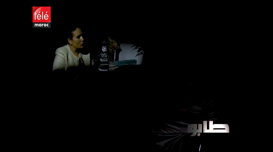 طابو : ضحية للخيانة الزوجية تحكي تجربتها الأليمة بعد 20سنة من الزواج