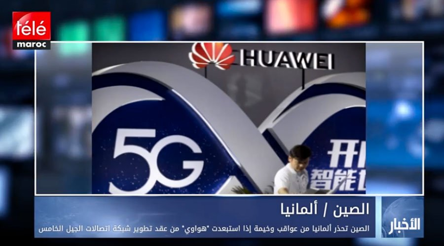 """الصين تحذر ألمانيا من عواقب وخيمة إذا استبعدت """"هواوي"""" من عقد تطوير شبكة اتصالات الجيل الخامس"""