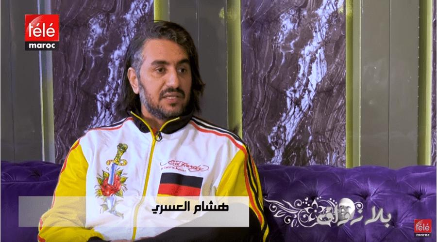 بلا زواق: هشام العسري يعلق على أغنية فاتي جمالي وروتيني اليومي ويعترف بمراهقته المتأخرة