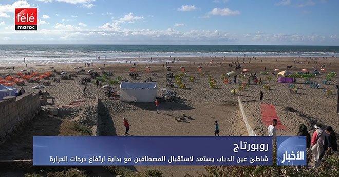 فيديو..شاطئ عين الذياب يستعد لاستقبال المصطافين مع بداية ارتفاع درجات الحرارة