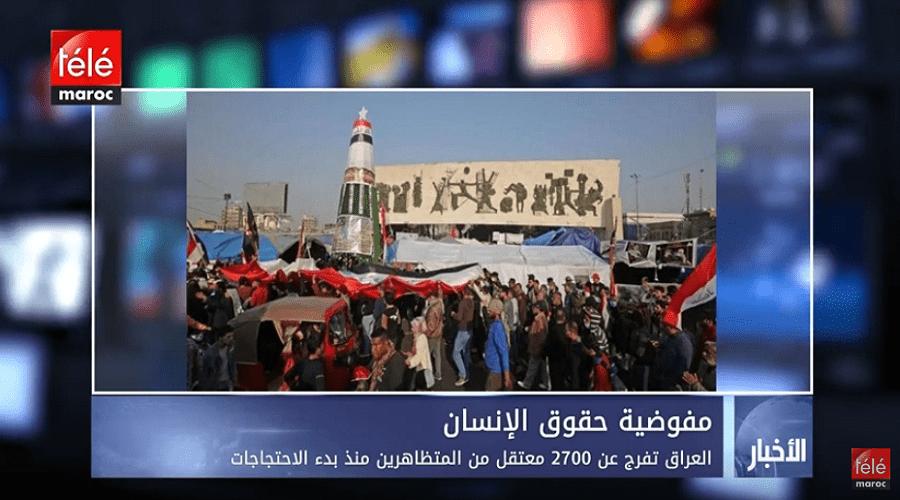 العراق تفرج عن 2700 معتقل من المتظاهرين منذ بدء الاحتجاجات
