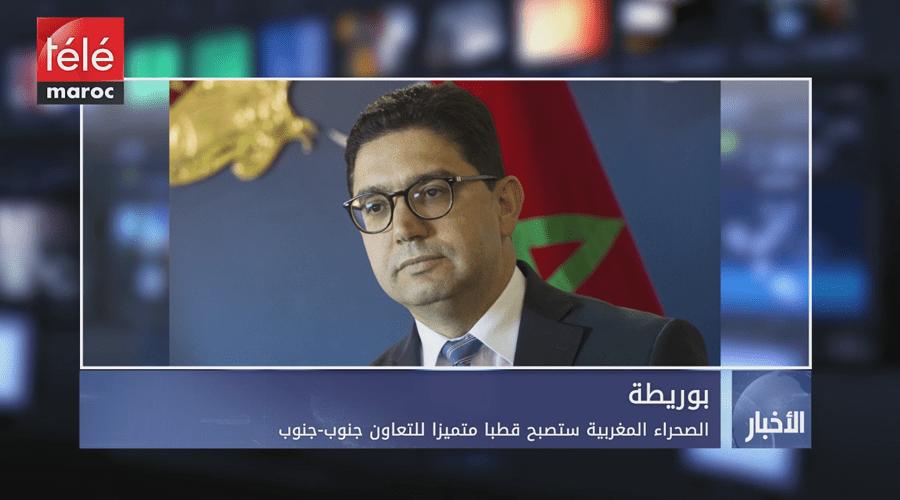 بوريطة : الصحراء المغربية ستصبح قطبا متميزا للتعاون جنوب-جنوب