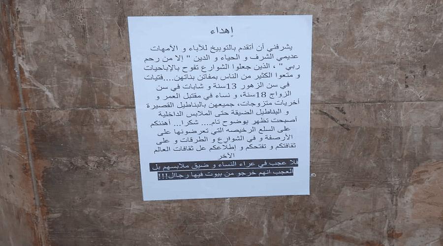 أمن طنجة يحقق في هوية صاحب منشورات بالشوارع تهاجم ملابس الفتيات