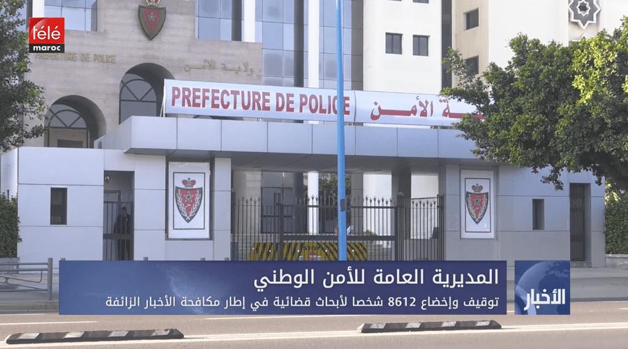 توقيف وإخضاع 8612 شخصا لأبحاث قضائية في إطار مكافحة الأخبار الزائفة