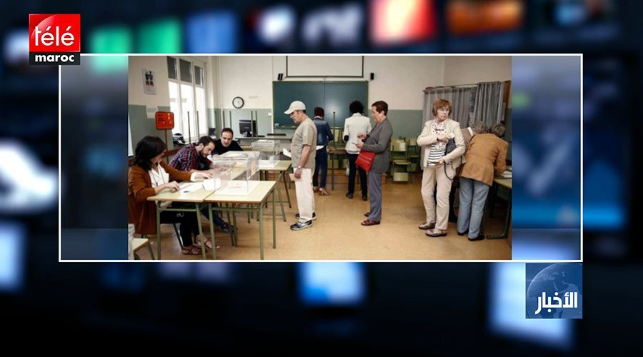 إسبانيا : افتتاح مراكز الاقتراع في الانتخابات التشريعية السابقة لأوانها