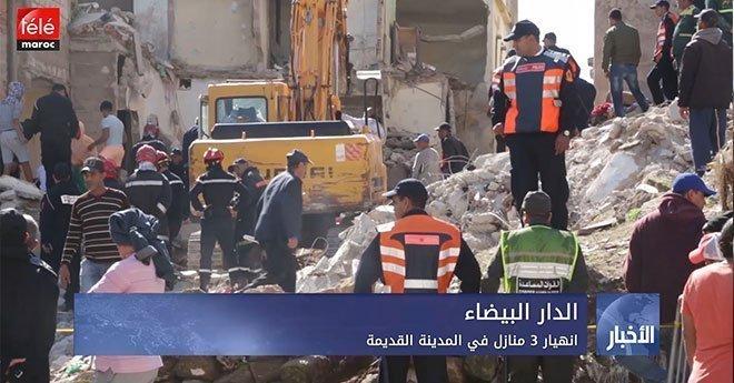 الدار البيضاء .. انهيار 3 منازل في المدينة القديمة