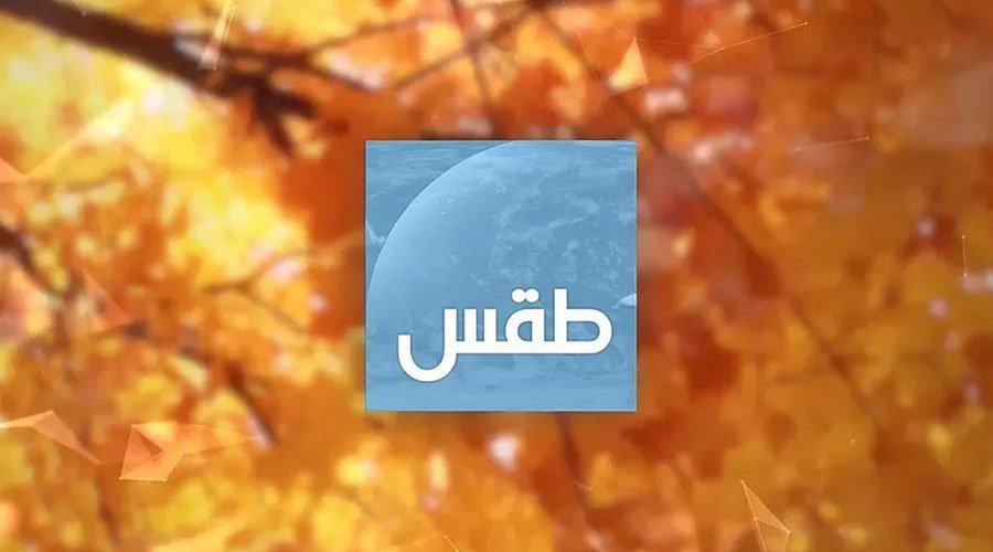 النشرة الجوية ليوم الثلاثاء 29 أكتوبر 2019
