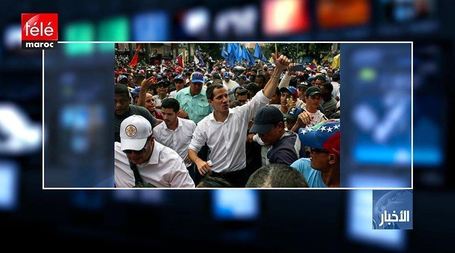 فنزويلا :غوايدو يحشد آلاف المتظاهرين ضد نظام مادورو في كراكاس