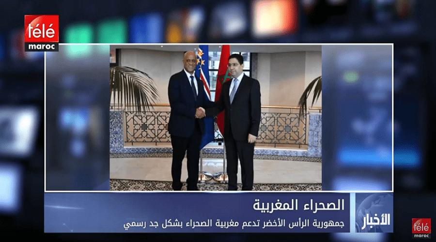 جمهورية الرأس الأخضر تدعم مغربية الصحراء بشكل جد رسمي