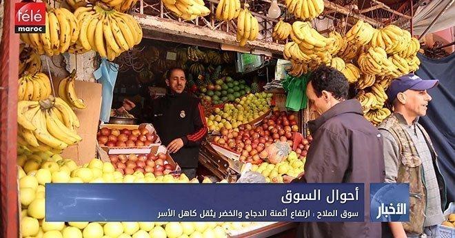 فيديو .. سوق الملاح : ارتفاع أثمنة الدجاج والخضر يثقل كاهل الأسر