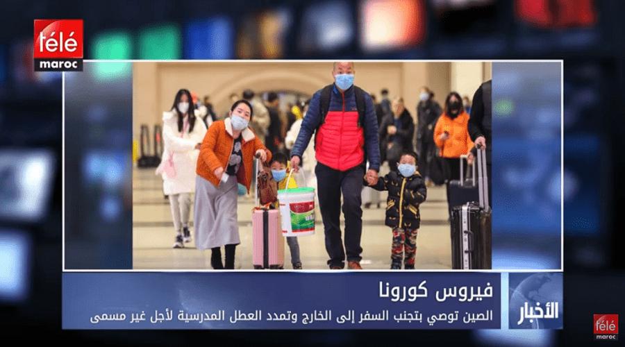 الصين توصي بتجنب السفر إلى الخارج وتمدد العطل المدرسية لأجل غير مسمى